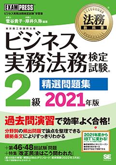 法務教科書 ビジネス実務法務検定試験(R)2級 精選問題集 2021年版【PDF版】