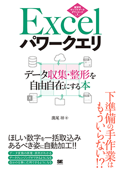 Excelパワークエリ  データ収集・整形を自由自在にする本 【PDF版】