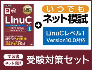 Linux教科書 LinuCレベル1 Version 10.0対応+いつでもネット模試セット