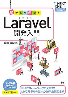 動かして学ぶ!Laravel開発入門【PDF版】