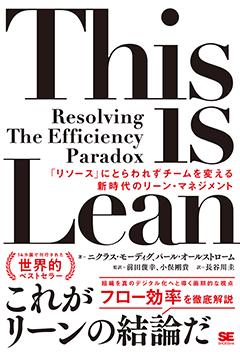 This is Lean  「リソース」にとらわれずチームを変える新時代のリーン・マネジメント【PDF版】