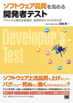 ソフトウェア品質を高める開発者テスト  アジャイル時代の実践的・効率的なテストのやり方【PDF版】