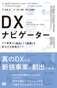 DX(デジタルトランスフォーメーション)ナビゲーター