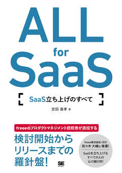 ALL for SaaS