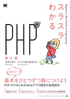スラスラわかるPHP 第2版