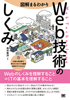 図解まるわかり Web技術のしくみ【PDF版】