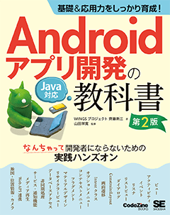 基礎&応用力をしっかり育成!Androidアプリ開発の教科書 第2版 Java対応  なんちゃって開発者にならないための実践ハンズオン【PDF版】
