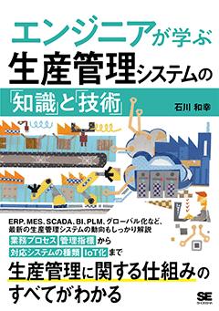 エンジニアが学ぶ生産管理システムの「知識」と「技術」【PDF版】