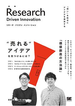 リサーチ・ドリブン・イノベーション  「問い」を起点にアイデアを探究する【PDF版】