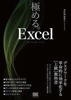 極める。Excel  デスクワークを革命的に効率化する[上級]教科書【PDF版】