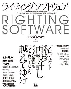ライティングソフトウェア【PDF版】