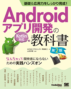 基礎&応用力をしっかり育成!Androidアプリ開発の教科書 第2版 Kotlin対応  なんちゃって開発者にならないための実践ハンズオン