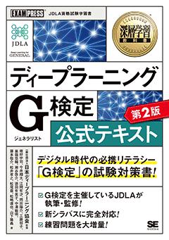 深層学習教科書 ディープラーニング G検定(ジェネラリスト)公式テキスト 第2版【PDF版】