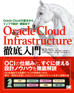 Oracle Cloud Infrastructure徹底入門  Oracle Cloudの基本からインフラ設計・構築まで
