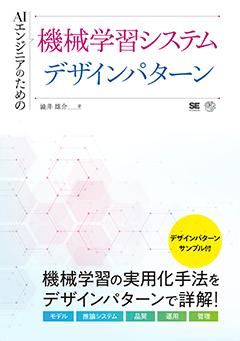 AIエンジニアのための機械学習システムデザインパターン【PDF版】