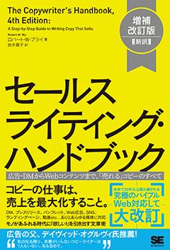 セールスライティング・ハンドブック 増補改訂版[新訳]  広告・DMからWebコンテンツまで、「売れる」コピーのすべて【PDF版】