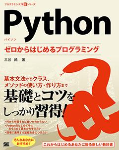 Python  ゼロからはじめるプログラミング【PDF版】