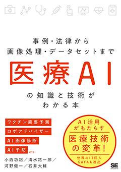 医療AIの知識と技術がわかる本  事例・法律から画像処理・データセットまで【PDF版】