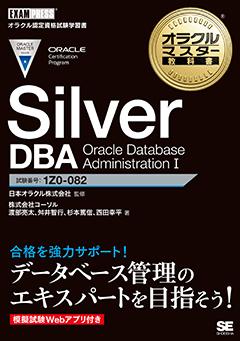 オラクルマスター教科書 Silver DBA Oracle Database Administration I【PDF版】