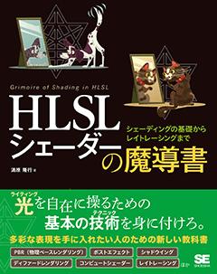 HLSL シェーダーの魔導書  シェーディングの基礎からレイトレーシングまで【PDF版】