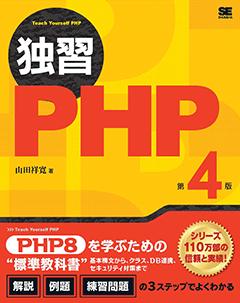 独習PHP 第4版【PDF版】