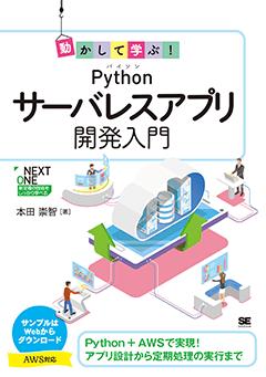 動かして学ぶ!Pythonサーバレスアプリ開発入門【PDF版】