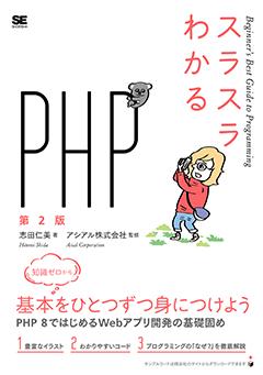 スラスラわかるPHP 第2版【PDF版】