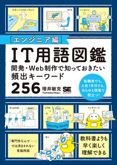 IT用語図鑑[エンジニア編]