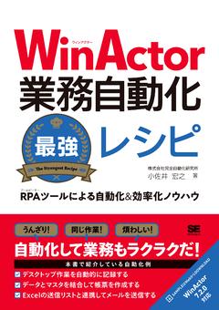 WinActor業務自動化最強レシピ