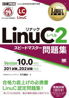 Linux教科書 LinuCレベル2 スピードマスター問題集 Version 10.0対応