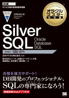 オラクルマスター教科書 Silver SQL Oracle Database SQL