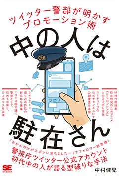 中の人は駐在さん  ツイッター警部が明かすプロモーション術【PDF版】