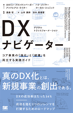 DX(デジタルトランスフォーメーション)ナビゲーター  コア事業の「強化」と「破壊」を両立する実践ガイド【PDF版】