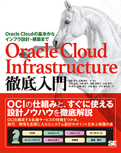 Oracle Cloud Infrastructure徹底入門  Oracle Cloudの基本からインフラ設計・構築まで【PDF版】