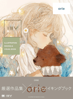 ILLUSTRATION MAKING & VISUAL BOOK orie