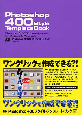 photoshop 400 style template book bishop 翔泳社の本
