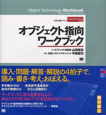 指向 オブジェクト オブジェクト指向とは?関連用語やメリットをわかりやすく解説!|ITトレンド