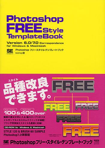 photoshop free style template book bishop 翔泳社の本
