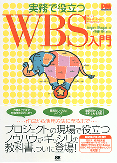実務で役立つWBS(Work Breakdown Structures)入門