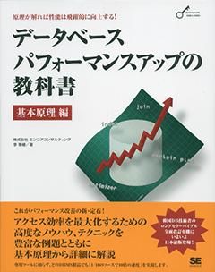 データベースパフォーマンスアップの教科書 ~基本原理編