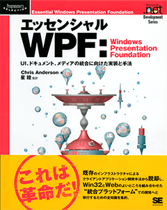 エッセンシャルWPF:Windows Presentation Foundation