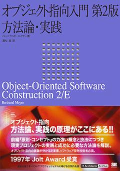 オブジェクト指向入門 第2版 方法論・実践