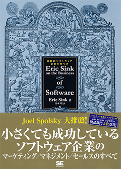 Eric Sink on the Business of Software  革新的ソフトウェア企業の作り方